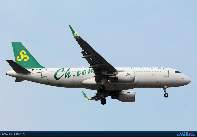 Re:[原创]CKG拍机(冬日暖洋洋,机场晒太阳) AIRBUS A320-200 B-8346 重庆江北国际机场
