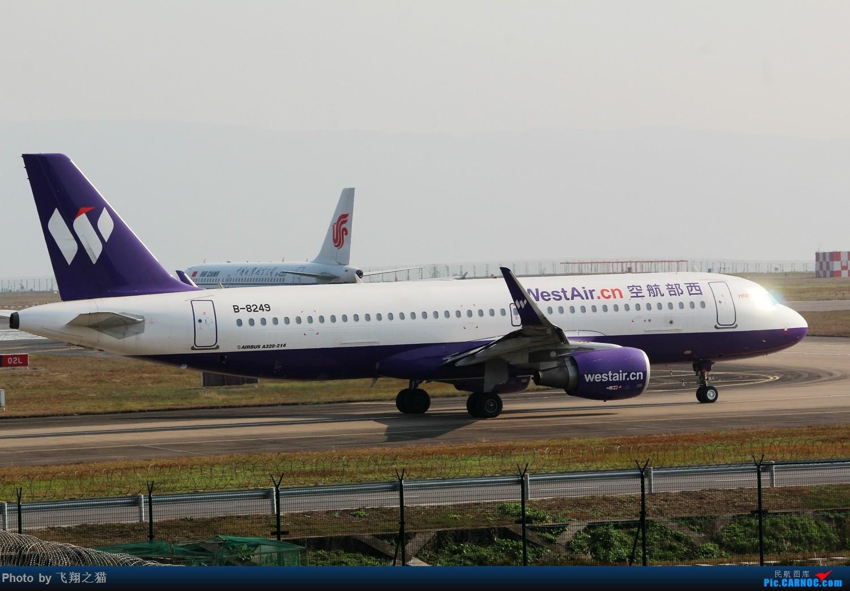 Re:[原创]CKG拍机(冬日暖洋洋,机场晒太阳) AIRBUS A320-200 B-8249 重庆江北国际机场