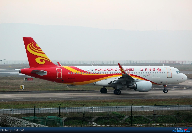 Re:[原创]CKG拍机(冬日暖洋洋,机场晒太阳) AIRBUS A320-200 B-LPM 重庆江北国际机场