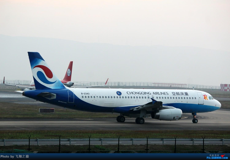 Re:[原创]CKG拍机(冬日暖洋洋,机场晒太阳) AIRBUS A320-200 B-2343 重庆江北国际机场