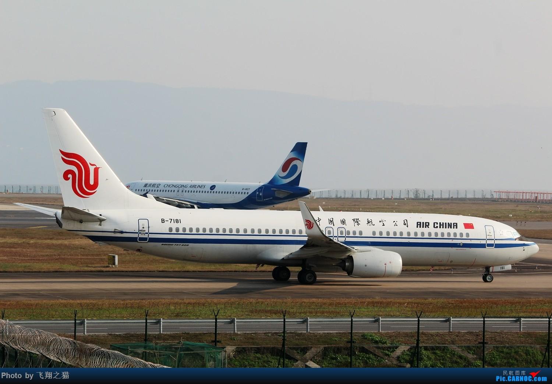 Re:[原创]CKG拍机(冬日暖洋洋,机场晒太阳) BOEING 737-800 B-7181 重庆江北国际机场