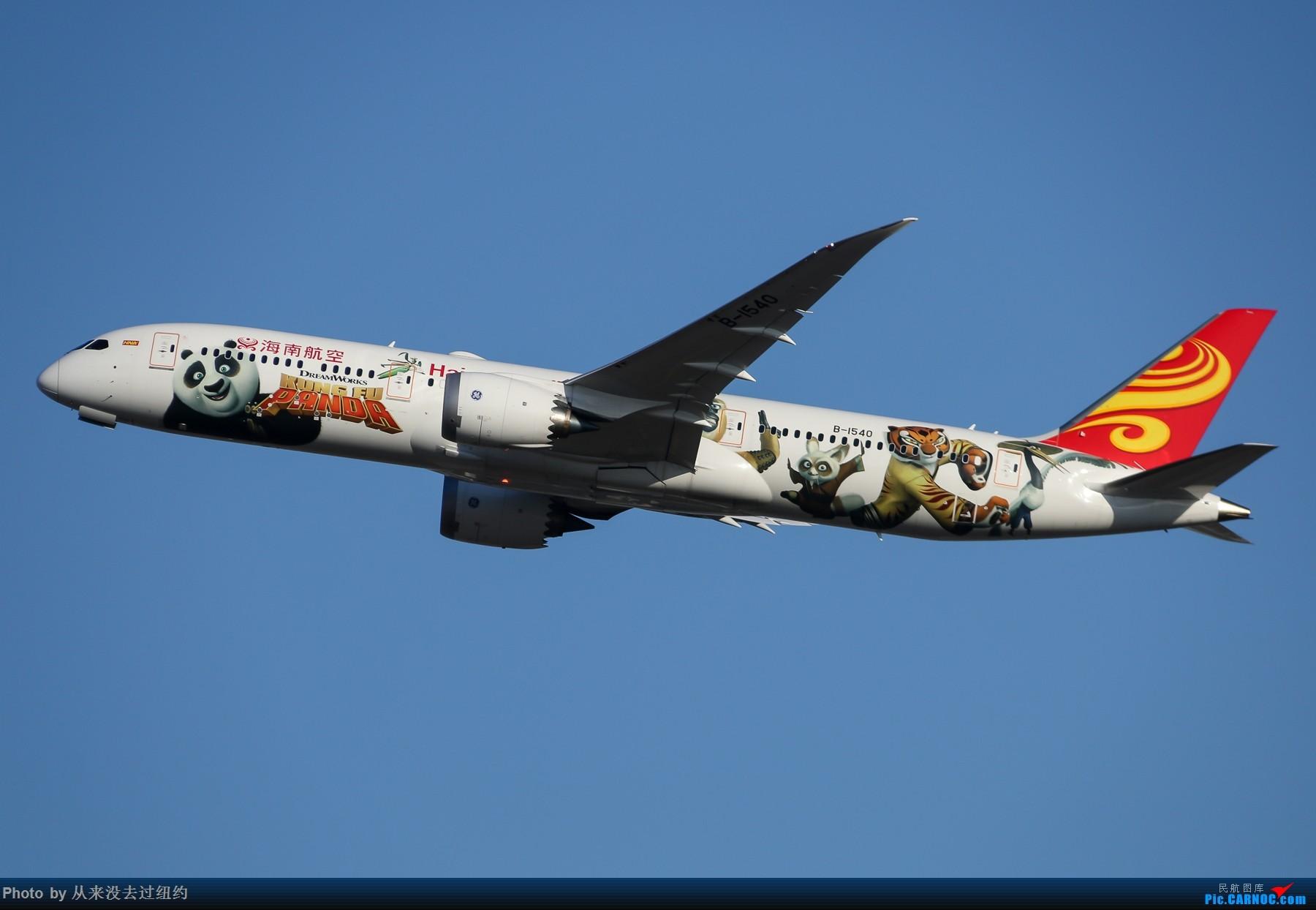 [原创]海航功夫熊猫 PEK起飞 BOEING 787-9 B-1540 中国北京首都国际机场