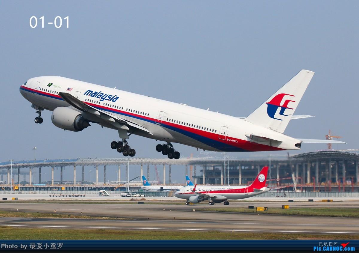 Re:[原创]交作业——2016年小童罗拍机总结 BOEING 777-200ER 9M-MRQ 中国广州白云国际机场