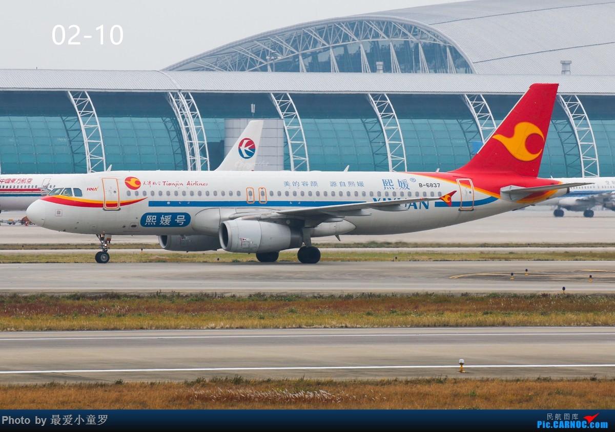 Re:[原创]交作业——2016年小童罗拍机总结 AIRBUS A320-200 B-6837 中国广州白云国际机场
