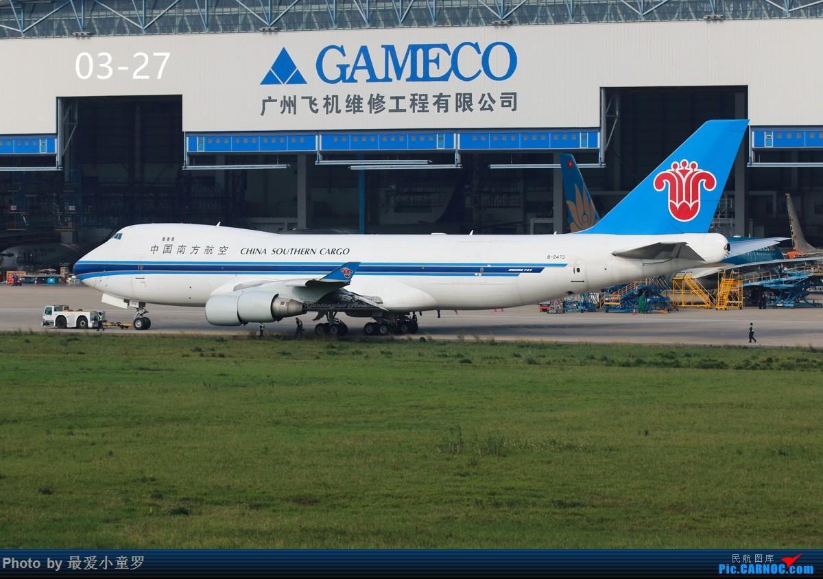 Re:[原创]交作业——2016年小童罗拍机总结 BOEING 747-400 B-2473 中国广州白云国际机场