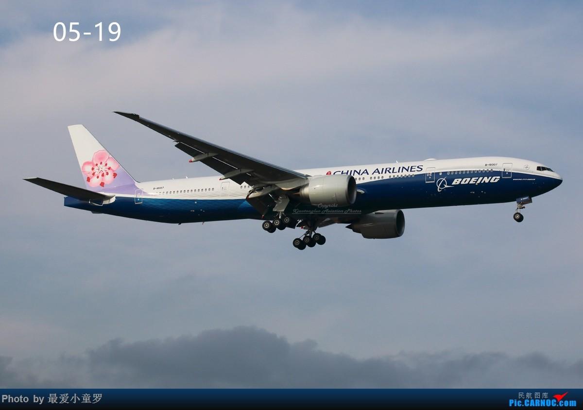 Re:交作业——2016年小童罗拍机总结 BOEING 777-300ER B-18007 中国深圳宝安国际机场