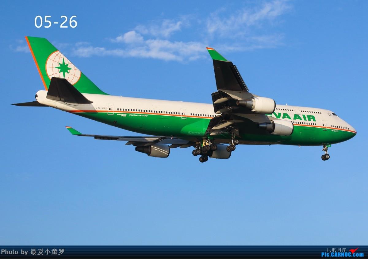 Re:[原创]交作业——2016年小童罗拍机总结 BOEING 747-400 B-16412 中国深圳宝安国际机场