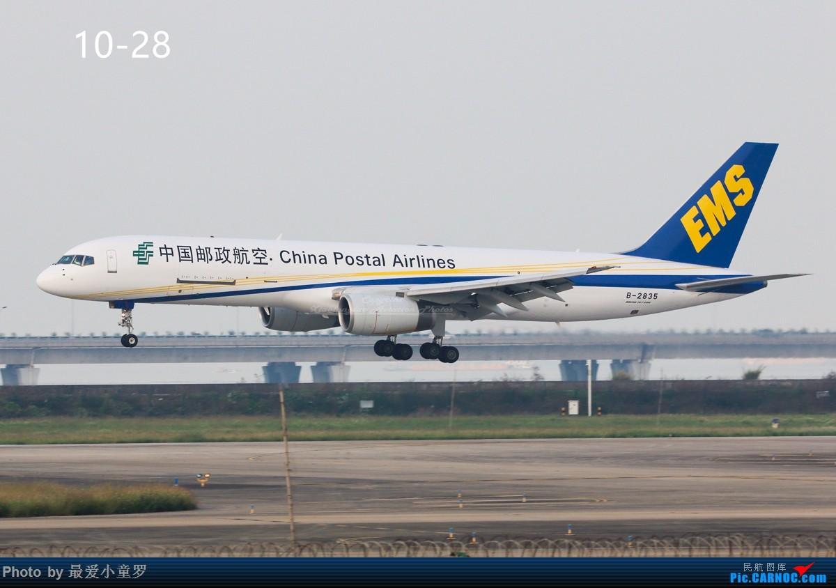 Re:[原创]交作业——2016年小童罗拍机总结 BOEING 757-200 B-2835 中国深圳宝安国际机场