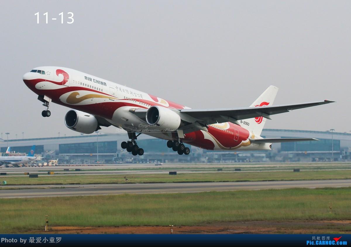 Re:[原创]交作业——2016年小童罗拍机总结 BOEING 777-200 B-2060 中国广州白云国际机场