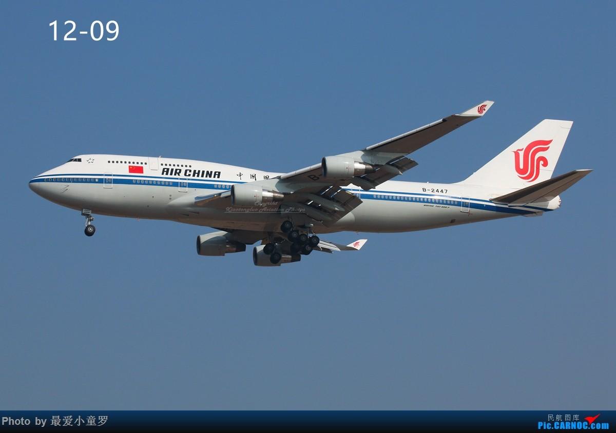 Re:[原创]交作业——2016年小童罗拍机总结 BOEING 747-400 B-2447 中国深圳宝安国际机场