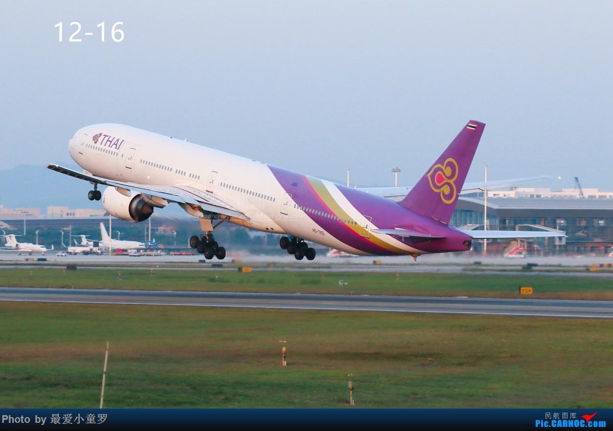 Re:[原创]交作业——2016年小童罗拍机总结 BOEING 777-300 HS-TKC 中国广州白云国际机场