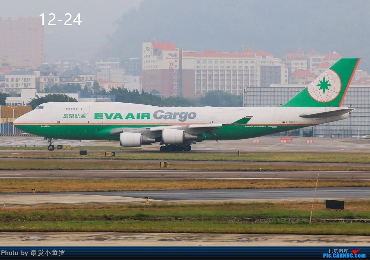 Re:[原创]交作业——2016年小童罗拍机总结 BOEING 747-400 B-16406 中国香港国际机场