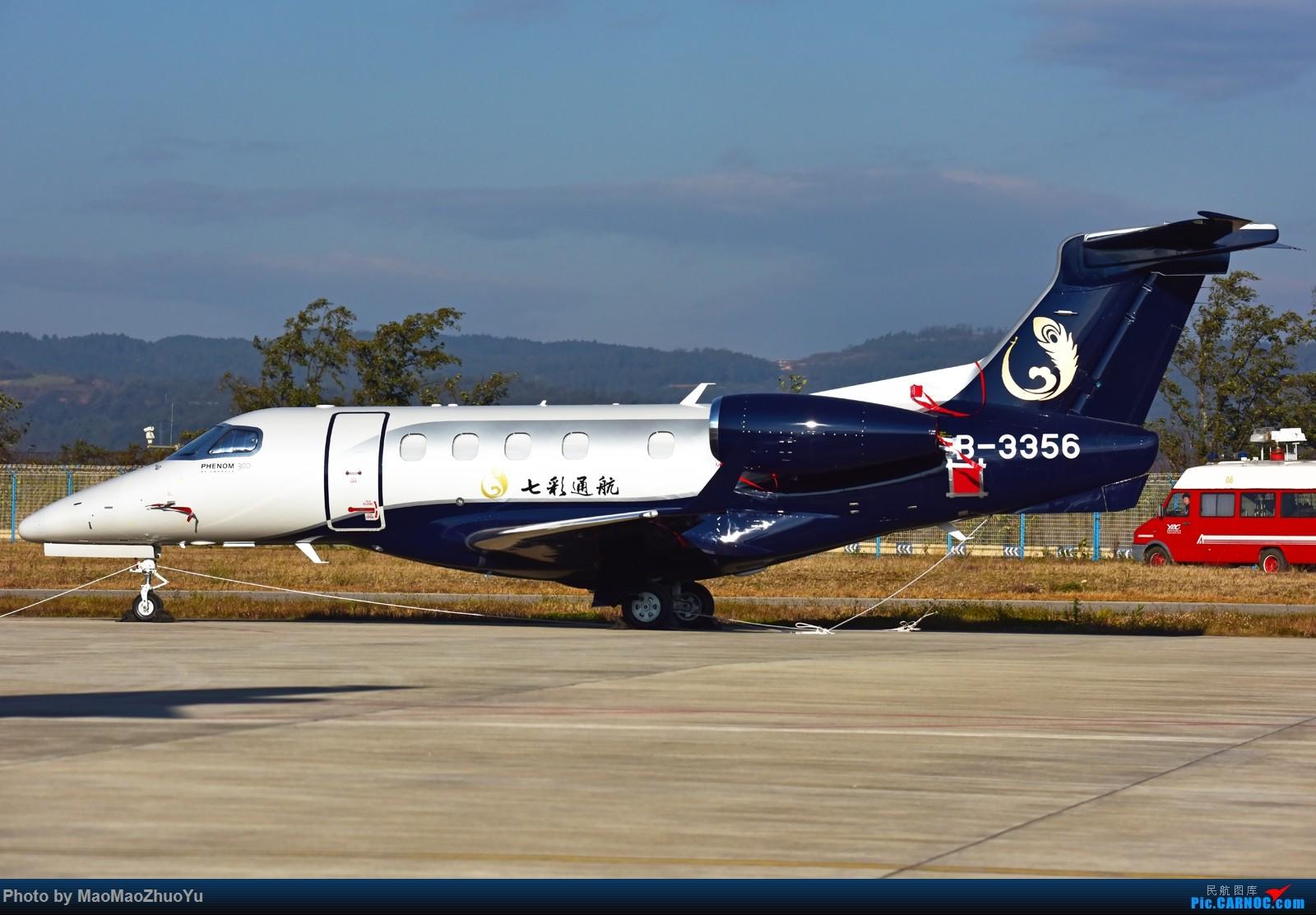 [原创]七彩通航 飞鸿300 B-3356 长水国际机场