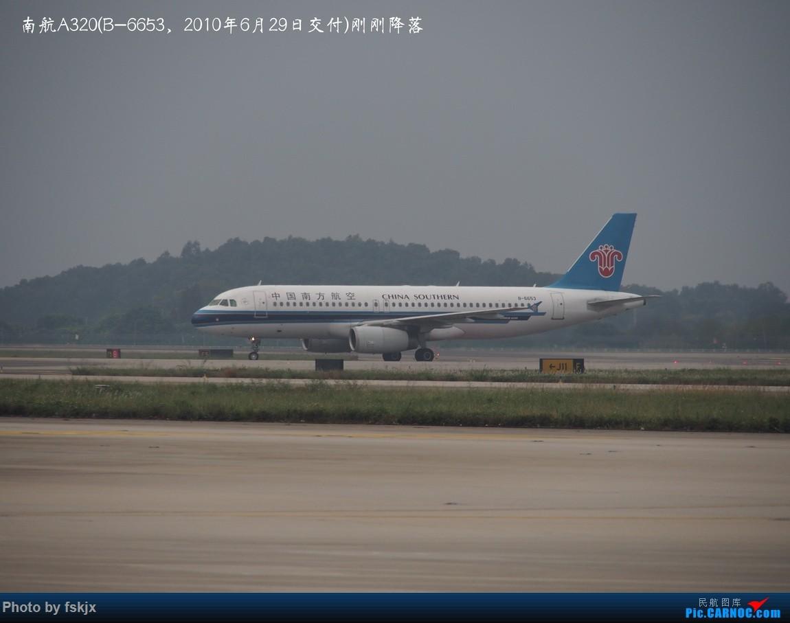 【fskjx的飞行游记☆40】再度启程·长沙·奥克兰·惠灵顿 AIRBUS A320-200 B-6653 中国广州白云国际机场