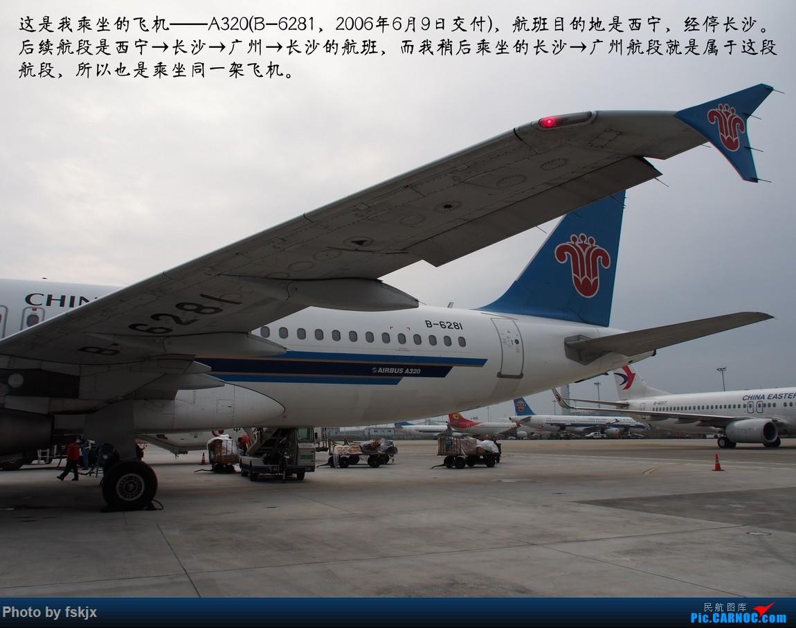 【fskjx的飞行游记☆40】再度启程·长沙·奥克兰·惠灵顿 AIRBUS A320-200 B-6281 中国广州白云国际机场