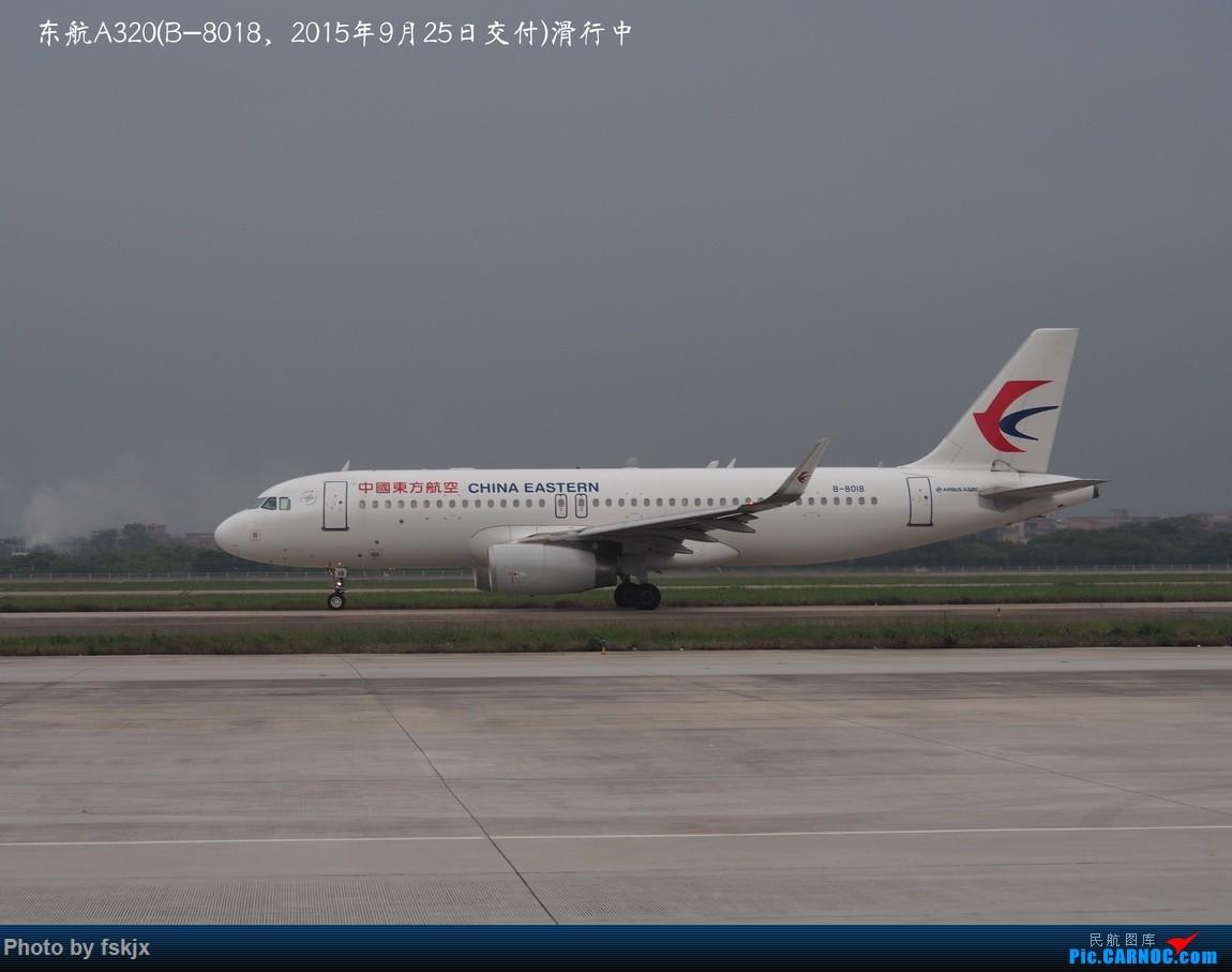 【fskjx的飞行游记☆40】再度启程·长沙·奥克兰·惠灵顿 AIRBUS A320-200 B-8018 中国广州白云国际机场