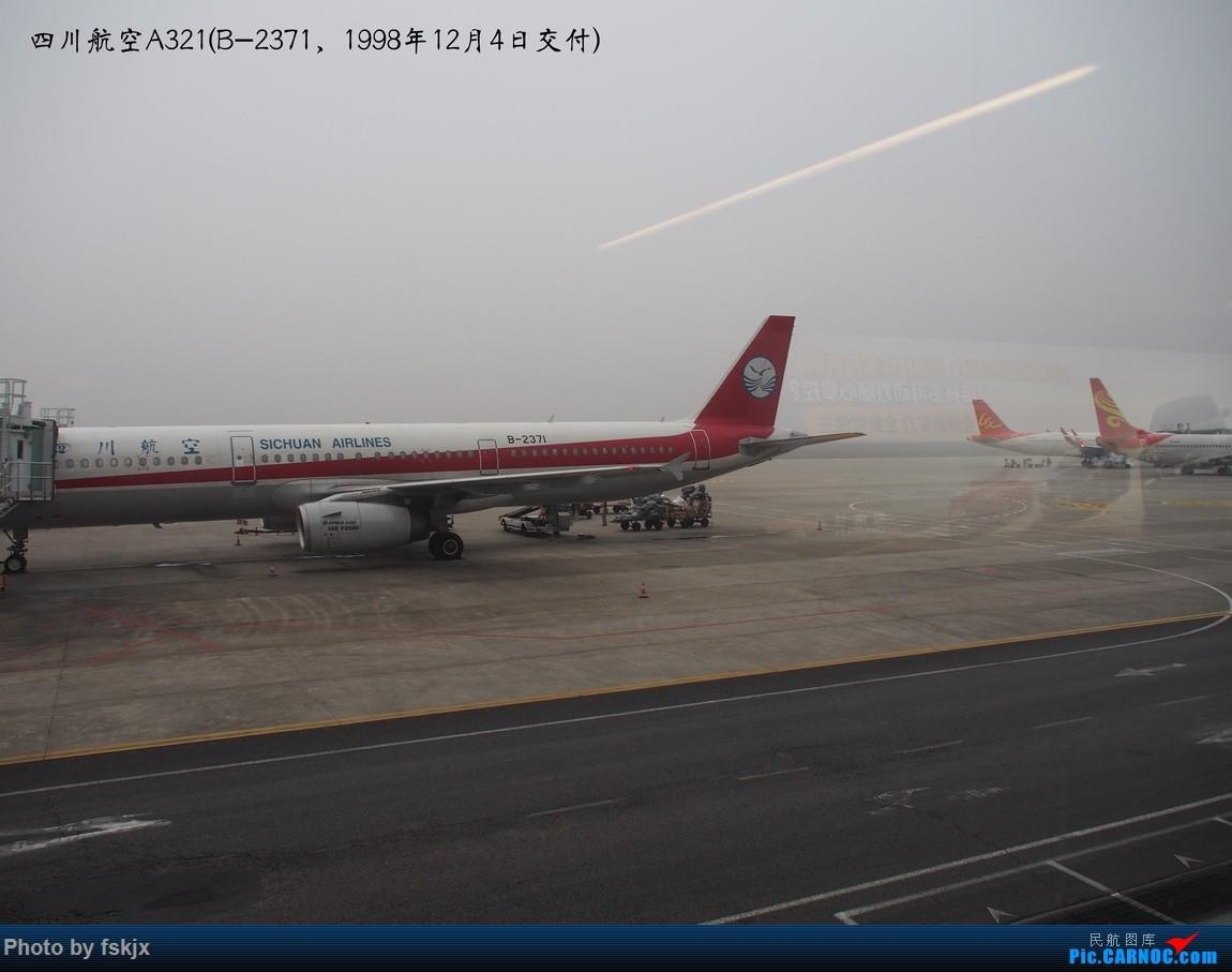 【fskjx的飞行游记☆40】再度启程·长沙·奥克兰·惠灵顿 AIRBUS A321-200 B-2371 中国长沙黄花国际机场