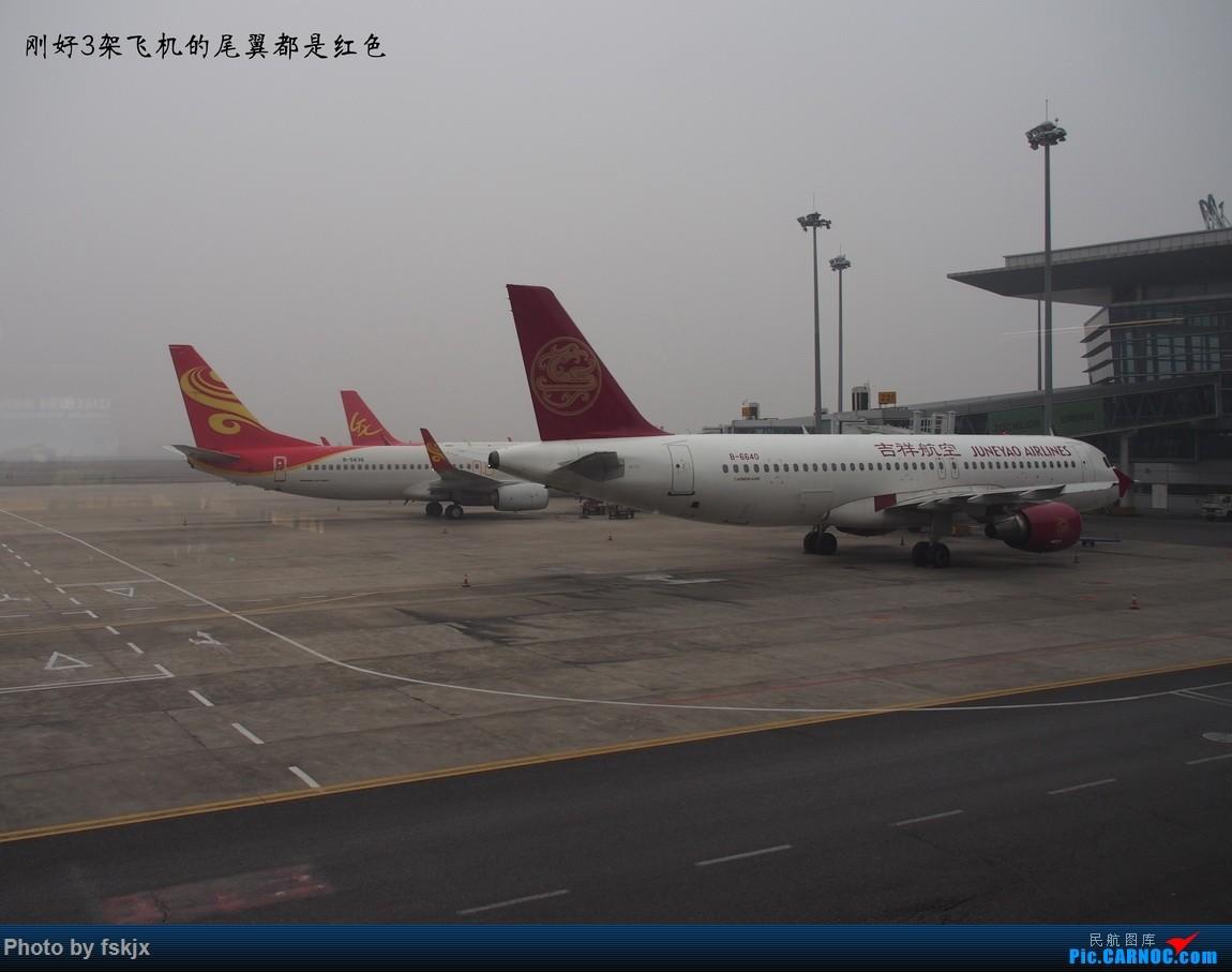 【fskjx的飞行游记☆40】再度启程·长沙·奥克兰·惠灵顿 AIRBUS A320-200 B-6640 中国长沙黄花国际机场