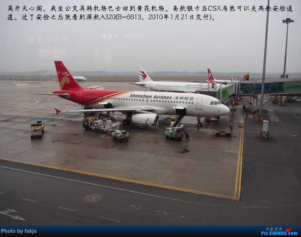 【fskjx的飞行游记☆40】再度启程·长沙·奥克兰·惠灵顿 AIRBUS A320-200 B-6613 中国长沙黄花国际机场