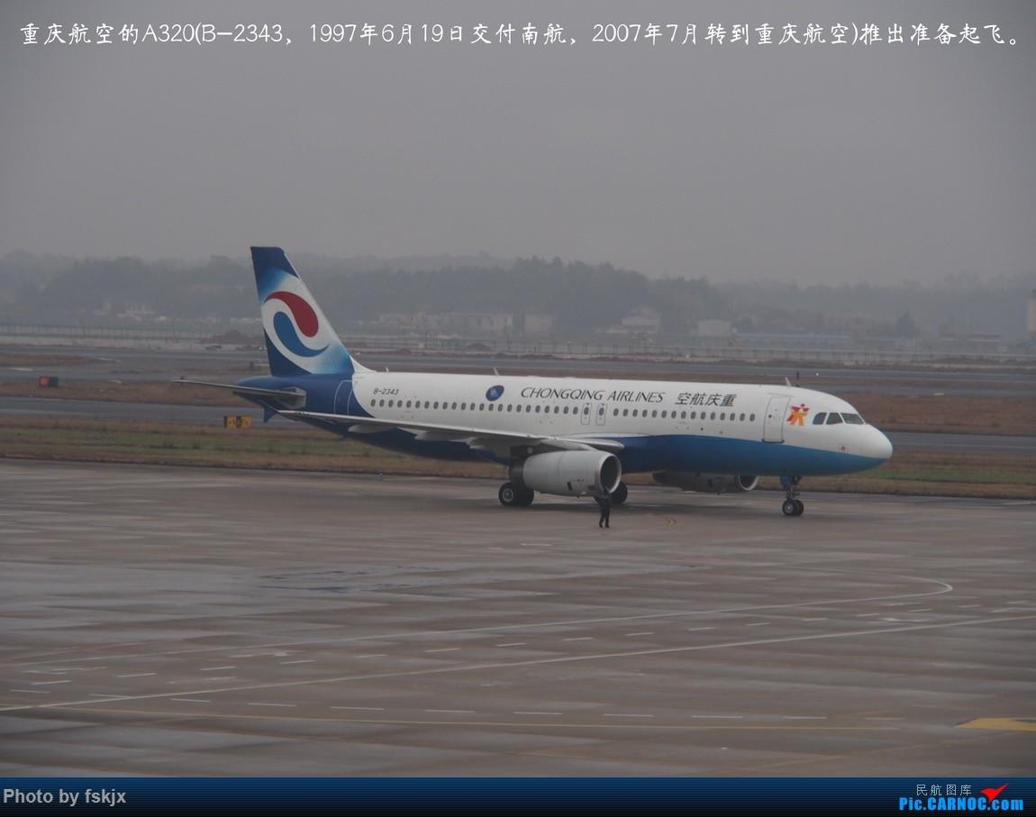 【fskjx的飞行游记☆40】再度启程·长沙·奥克兰·惠灵顿 AIRBUS A320-200 B-2343 中国长沙黄花国际机场