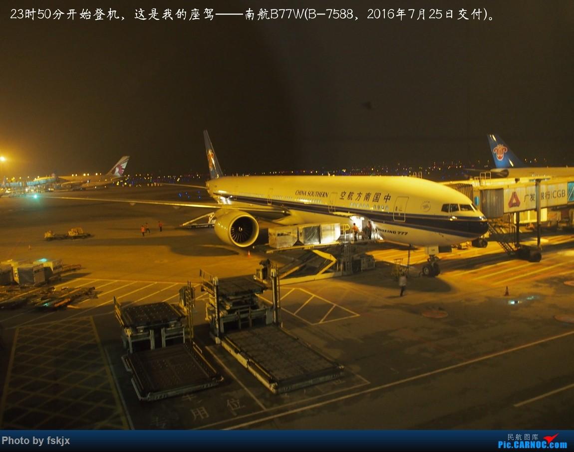 【fskjx的飞行游记☆40】再度启程·长沙·奥克兰·惠灵顿 BOEING 777-300ER B-7588 中国广州白云国际机场