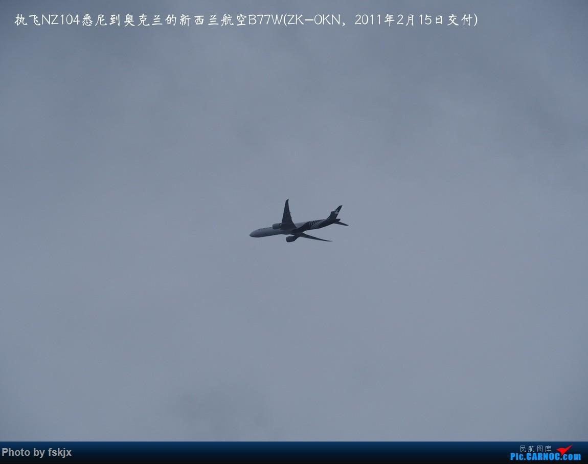 【fskjx的飞行游记☆40】再度启程·长沙·奥克兰·惠灵顿 BOEING 777-300ER ZK-OKN