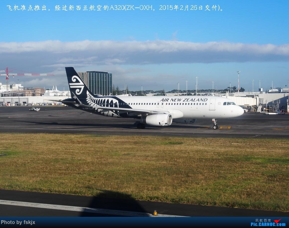 【fskjx的飞行游记☆40】再度启程·长沙·奥克兰·惠灵顿 AIRBUS A320 ZK-OXH 新西兰奥克兰机场
