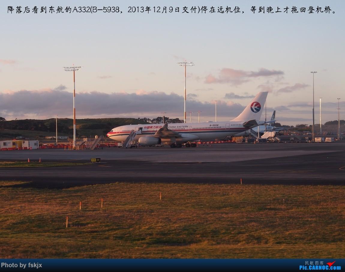 Re:【fskjx的飞行游记☆40】再度启程·长沙·奥克兰·惠灵顿 AIRBUS A330-200 B-5938 新西兰奥克兰机场