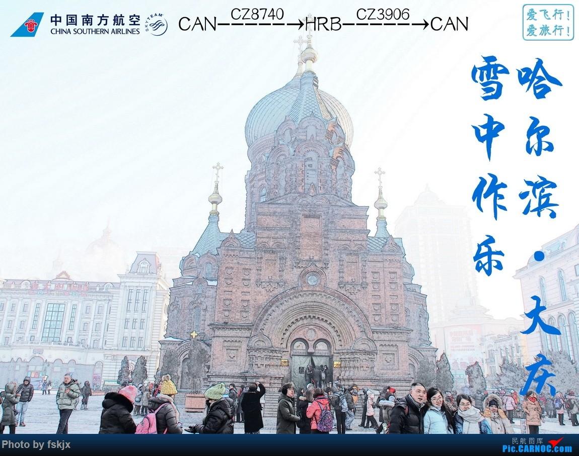 【fskjx的飞行游记☆41】雪中作乐·哈尔滨·大庆 BOEING 777-300ER B-2008 中国广州白云国际机场