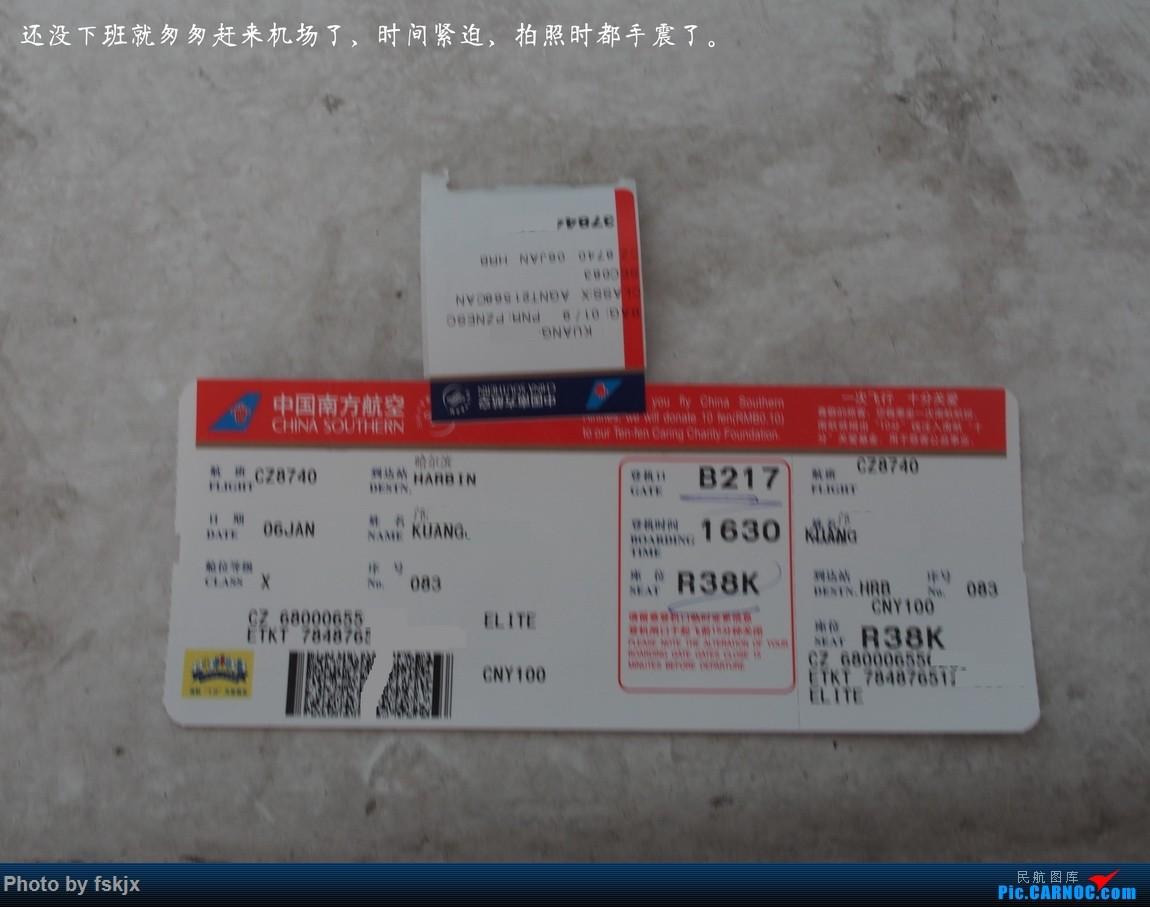 【fskjx的飞行游记☆41】雪中作乐·哈尔滨·大庆    中国广州白云国际机场