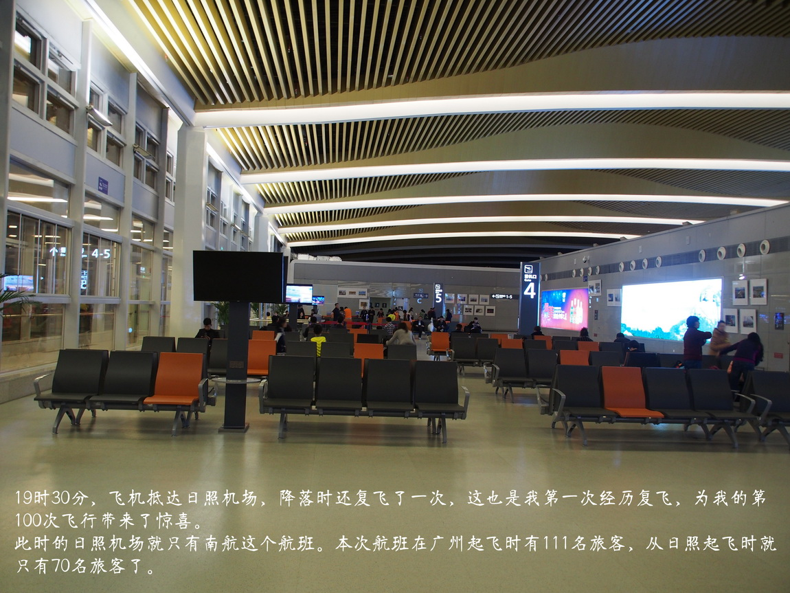 【fskjx的飞行游记☆41】雪中作乐·哈尔滨·大庆 AIRBUS A330-300 B-5917 中国广州白云国际机场 中国日照山字河机场