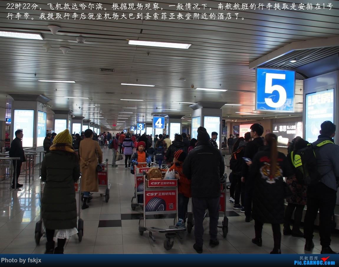 【fskjx的飞行游记☆41】雪中作乐·哈尔滨·大庆    中国哈尔滨太平国际机场