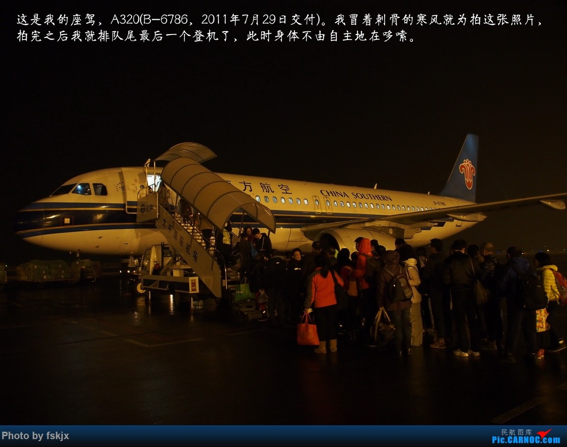 【fskjx的飞行游记☆41】雪中作乐·哈尔滨·大庆 AIRBUS A320-200 B-6786 中国哈尔滨太平国际机场