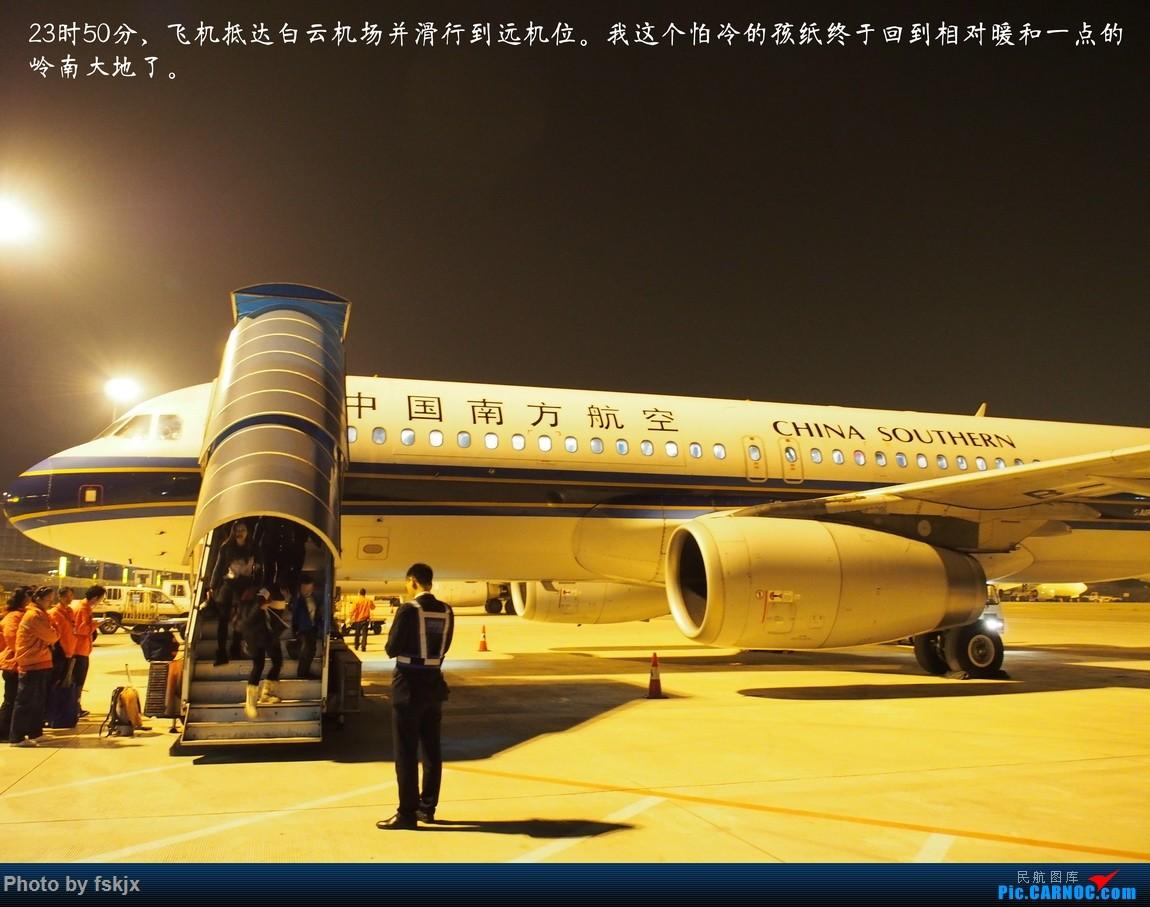【fskjx的飞行游记☆41】雪中作乐·哈尔滨·大庆 AIRBUS A320-200 B-6786 中国广州白云国际机场