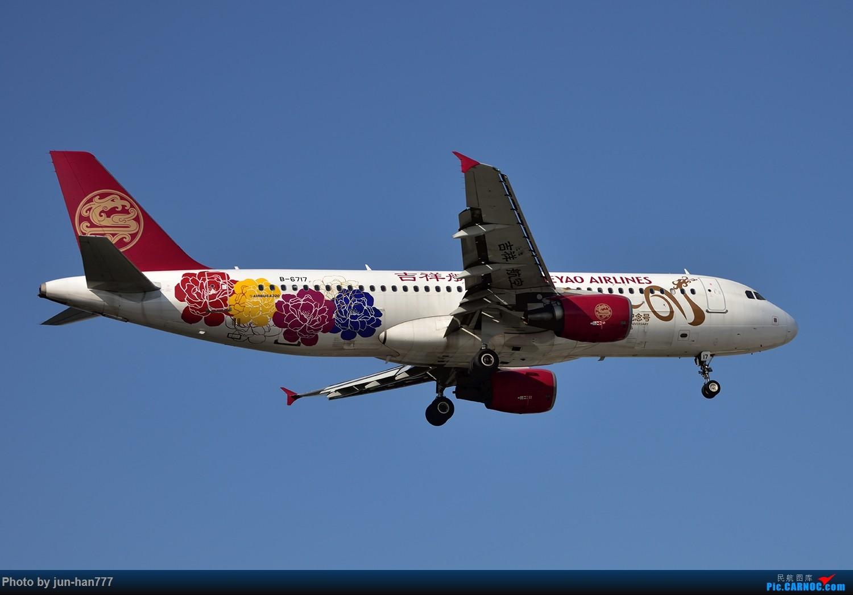 Re:[原创]难得好天上点A、B货 AIRBUS A320-200 B-6717