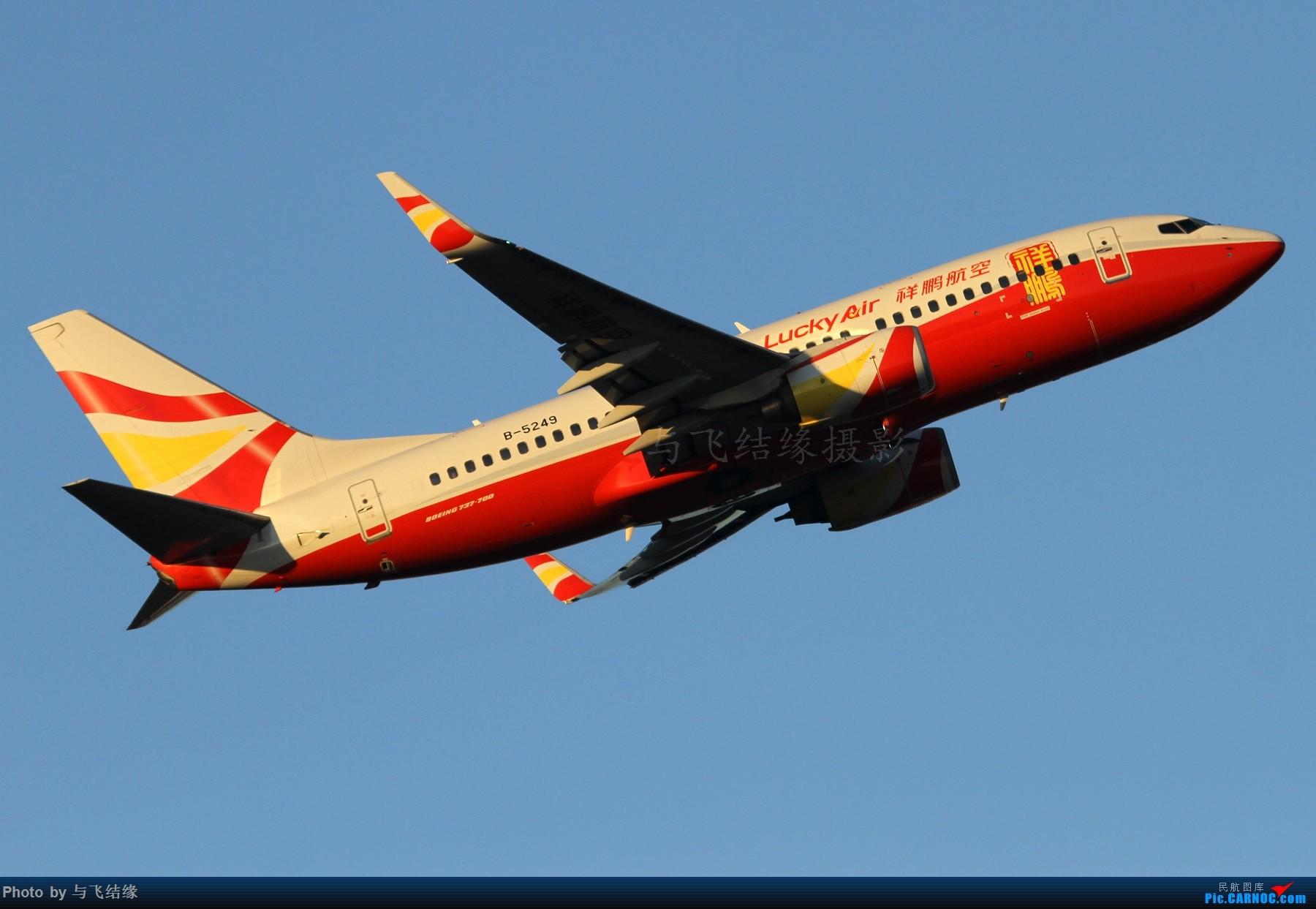 """[原创]""""早起的鸟儿有虫吃""""祥鹏航空,美佳航空,土库曼斯坦航空等! BOEING 737-700 B-5249 中国北京首都国际机场"""