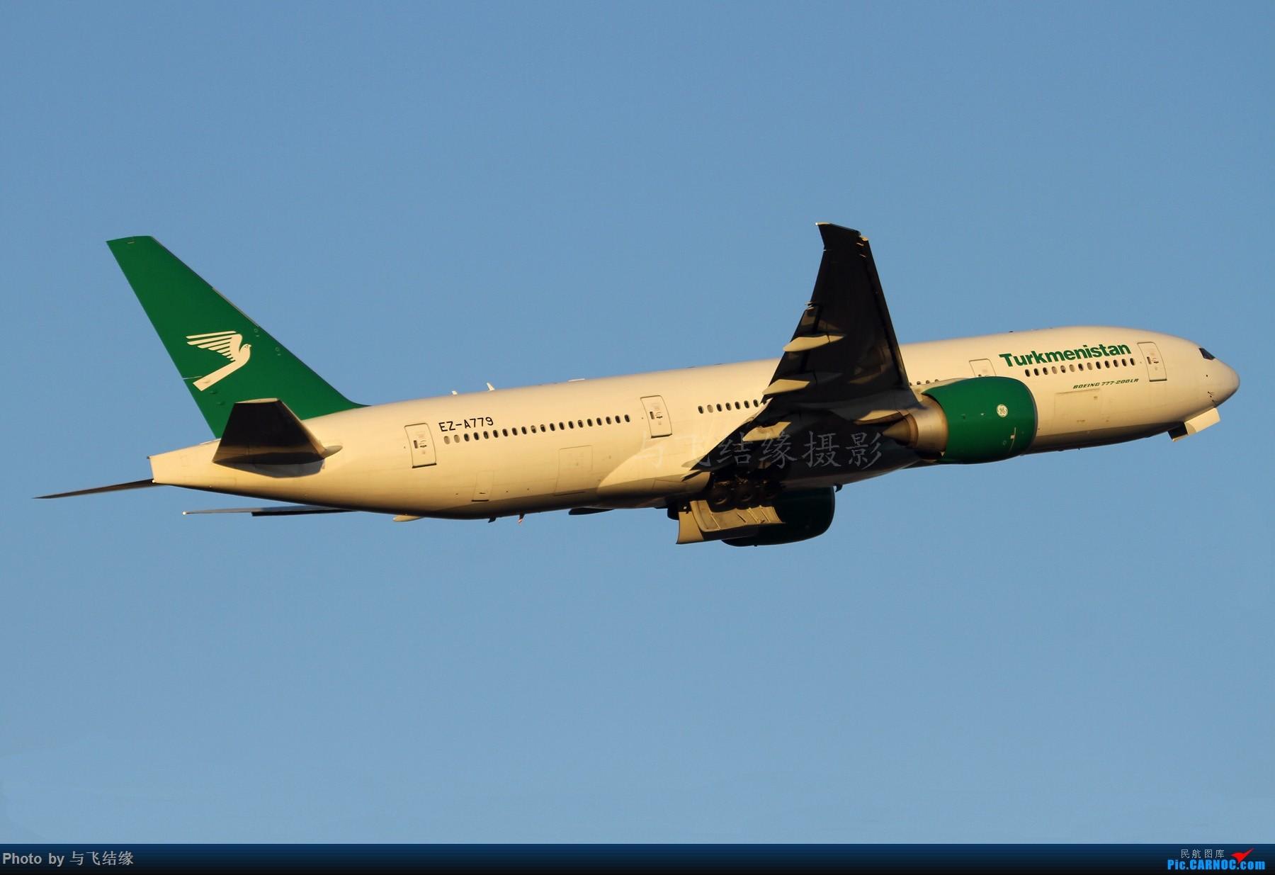 """Re:[原创]""""早起的鸟儿有虫吃""""祥鹏航空,美佳航空,土库曼斯坦航空等! BOEING 777-200ER EZ-A779 中国北京首都国际机场"""