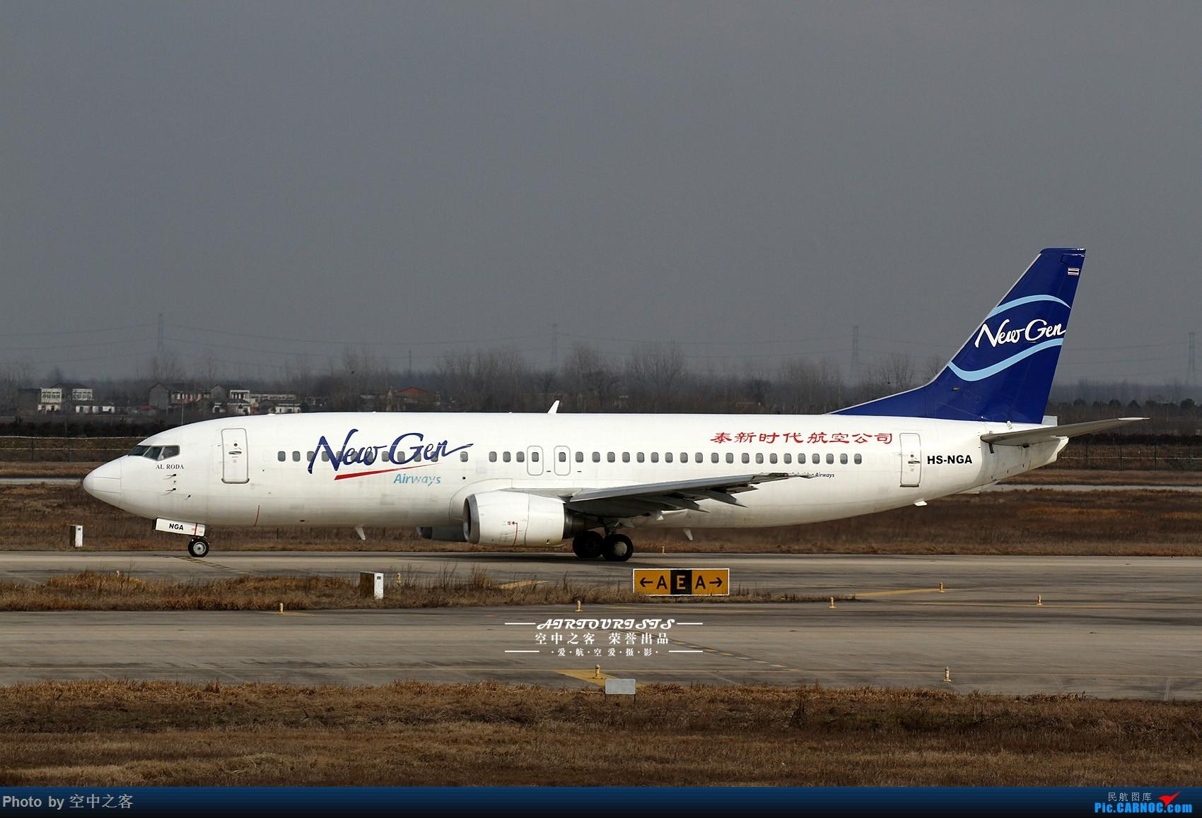 Re:[原创][合肥飞友会·霸都打机队·空中之客出品]有一只狮子有一只蒙牛...魔头大佬亲临新机场 BOEING 737-400 HS-NGA 合肥新桥国际机场