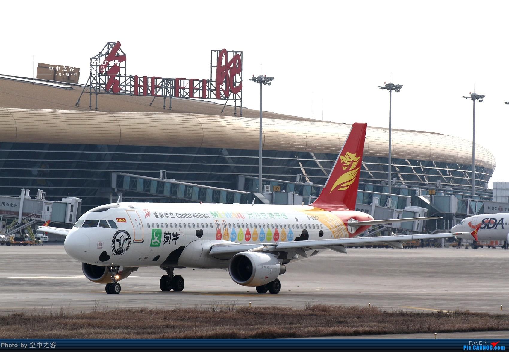 Re:[原创][合肥飞友会·霸都打机队·空中之客出品]有一只狮子有一只蒙牛...魔头大佬亲临新机场 AIRBUS A320-200 B-6867 合肥新桥国际机场