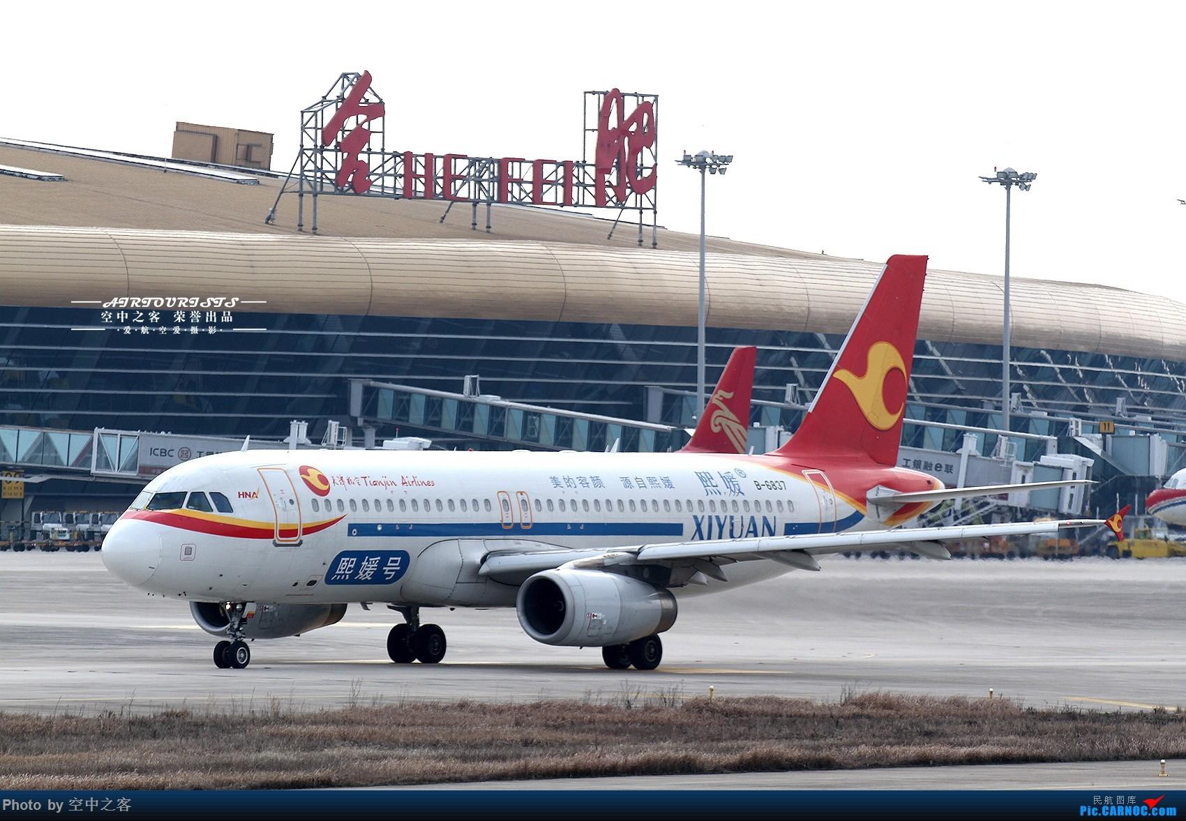 Re:[原创][合肥飞友会·霸都打机队·空中之客出品]有一只狮子有一只蒙牛...魔头大佬亲临新机场 AIRBUS A320-200 B-6837 合肥新桥国际机场