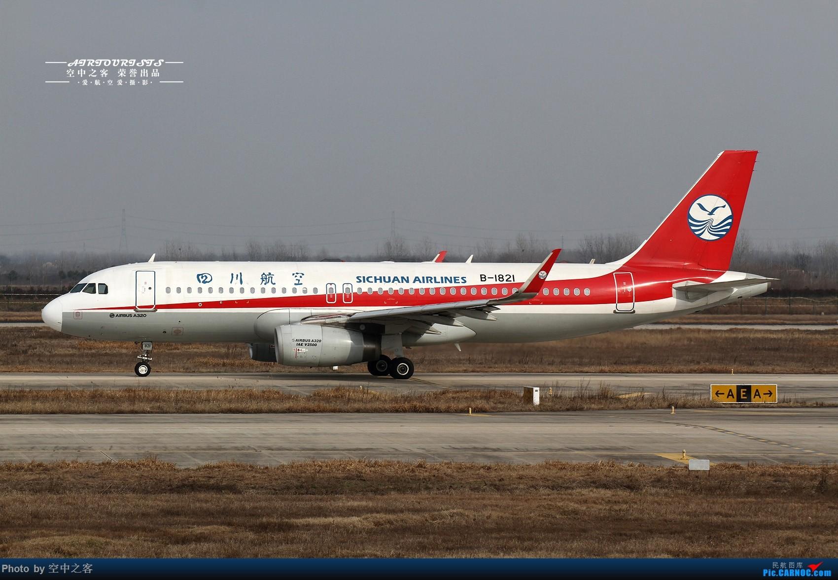 Re:[原创][合肥飞友会·霸都打机队·空中之客出品]有一只狮子有一只蒙牛...魔头大佬亲临新机场 AIRBUS A320-200 B-1821 合肥新桥国际机场