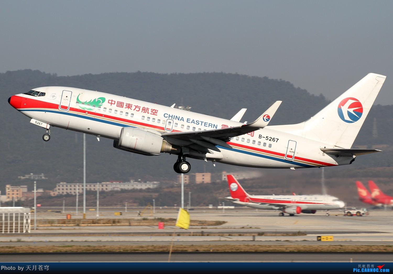 Re:[原创]【KMG】2017年第一拍,长水早晨的阳光不错 BOEING 737-700 B-5267 中国昆明长水国际机场