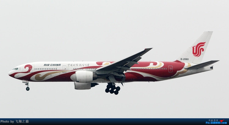 Re:[原创]2017CKG春运合集之一(微笑,星星,火热齐聚山城) BOEING 777-200 B-2060 重庆江北国际机场