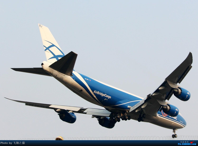 Re:[原创]2017CKG春运合集之一(微笑,星星,火热齐聚山城) BOEING 747-8IF VQ-BRJ 重庆江北国际机场
