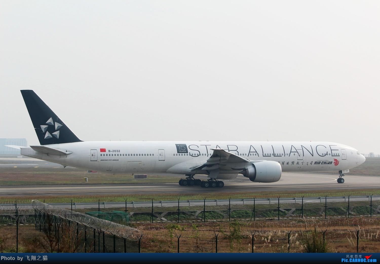 Re:[原创]2017CKG春运合集之一(微笑,星星,火热齐聚山城) BOEING 777-300ER B-2032 重庆江北国际机场
