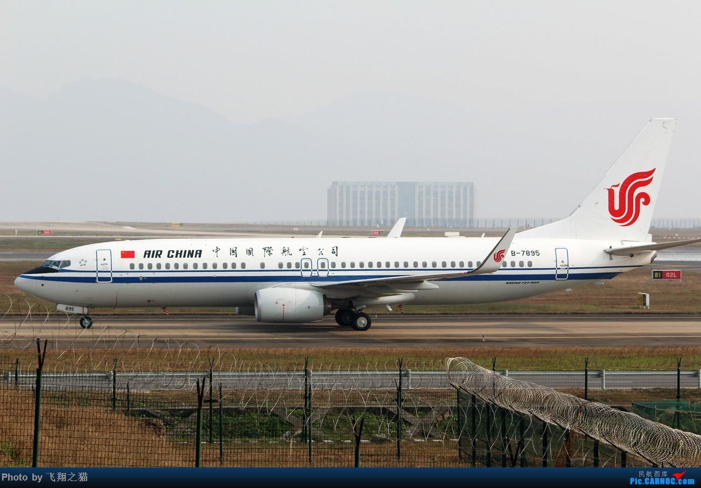 Re:[原创]2017CKG春运合集之一(微笑,星星,火热齐聚山城) BOEING 737-800 B-7895 重庆江北国际机场
