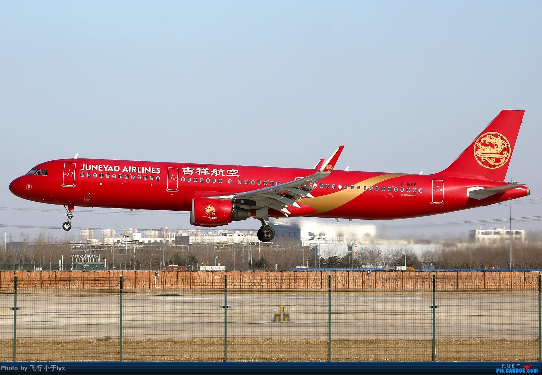 [原创]吉祥航空首架787交付 AIRBUS A321-200 B-1808 中国天津滨海国际机场