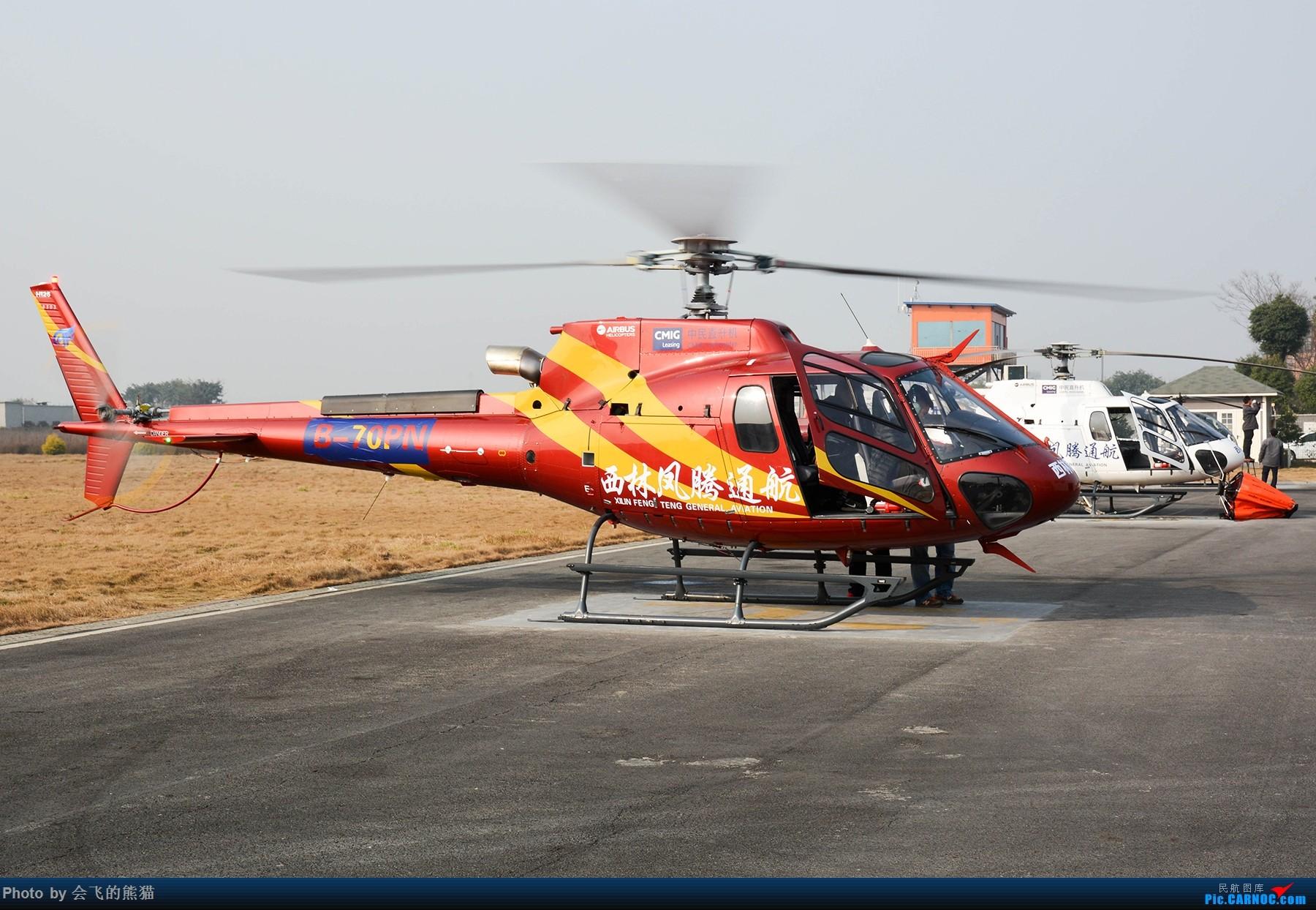 [原创]惨不忍睹 EUROCOPTER AS350B3 B-70PN 西林凤腾广汉基地