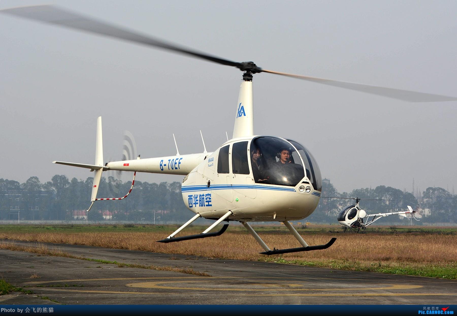 Re:[原创]惨不忍睹 ROBINSON R44 II B-70EF 新津机场