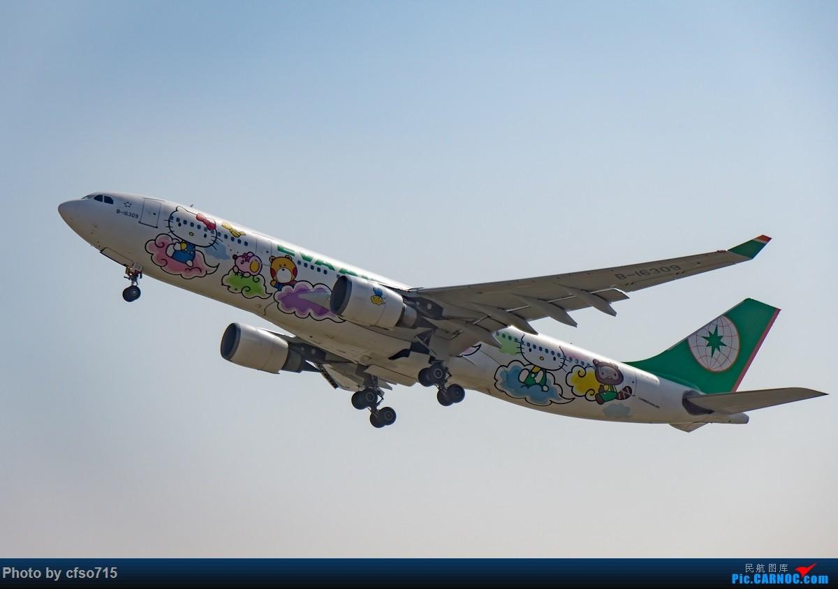 春节前白云机场拍机 AIRBUS A330-200 B-16309 中国广州白云国际机场